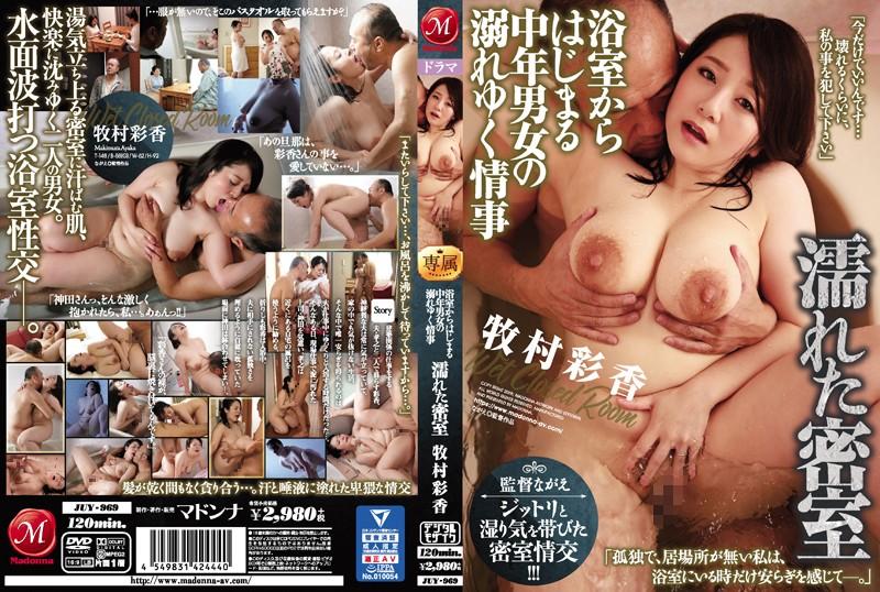 JUY-969 浴室からはじまる中年男女の溺れゆく情事 濡れた密室 牧村彩香
